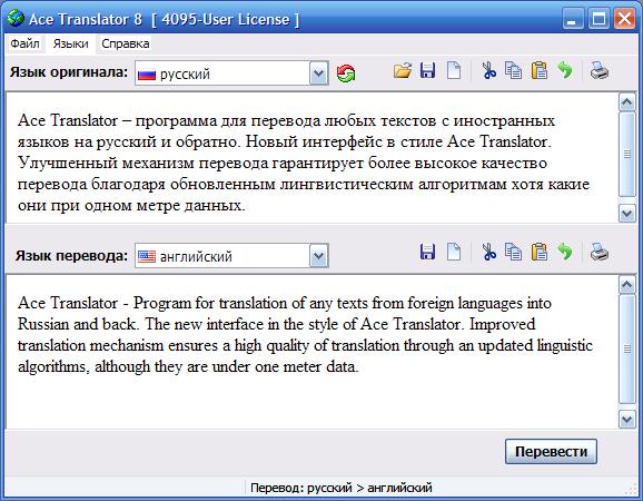 High перевод с английского на русский язык