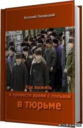 книга жизнь и психология тюрьмы термобелье Этот