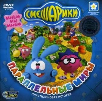 Игра смешарики пластилиновый мир скачать